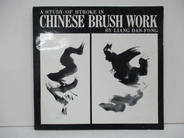 【書寶二手書T9/藝術_DM1】A Study of Stroke in Chinese Brush Work by Liang Dan-Fong