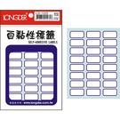【奇奇文具】龍德LONGDER LD-1220 藍框 標籤貼紙 14x26mm