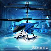 遙控飛機 合金遙控飛機耐摔無人直升機充電動男孩兒童玩具飛機飛行器 CP891【棉花糖伊人】