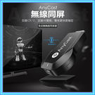 AnyCast M100 升級版電視棒/...