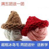 冰島毛線特粗毛線圍巾線超粗毛線手工diy編織毯子線帽子材料包