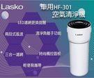 (((福利電器))) Lasko 樂司科 車用空氣清淨機 HF-301 清淨負離子三合一濾網 全新公司貨