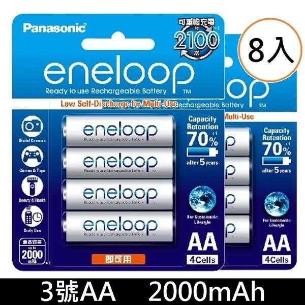 【免運+贈收納盒】國際牌 Panasonic 低自放 可充電池 eneloop 3號2000mAh 鎳氫充電池(可充電約2100次)x8顆