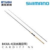 漁拓釣具 SHIMANO 21 CARDIFF NX B43UL-4 [槍柄鱒魚竿]