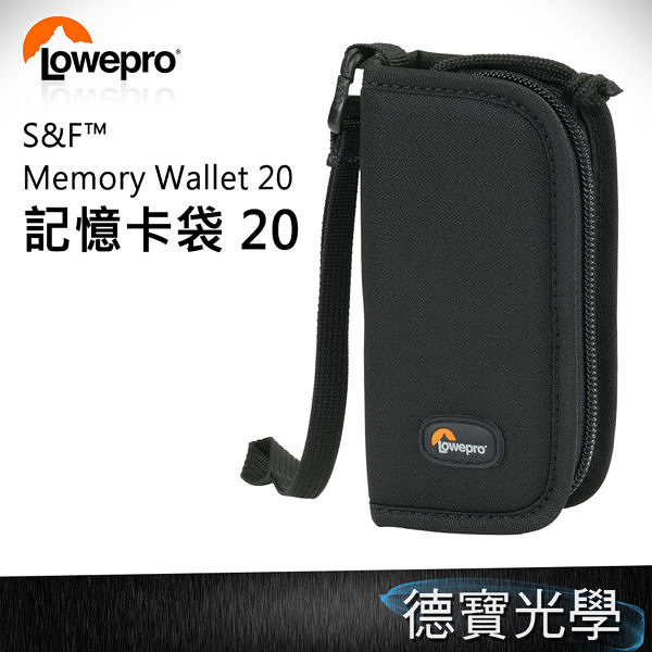 LOWEPRO 羅普 S&F™ Memory Wallet 20 記憶卡袋20  立福公司貨 相機包