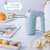 打蛋器 Bear/小熊電動打蛋器DDQ-B02P5家用小型雙棒奶油打發器攪拌機烘焙 阿薩布魯