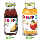 喜寶 綜合黑棗汁/蘋果汁200ml【德芳保健藥妝】