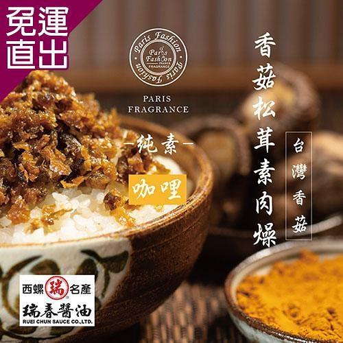 《巴黎香氛×瑞春》 純素香菇松茸素肉燥 330g(咖哩)【免運直出】