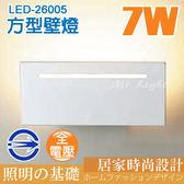 【有燈氏】居家燈具 LED 7W 簡約方型 壁燈 上打光 臥房燈 全電壓【LED-26005】