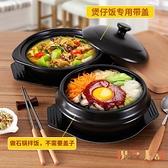 韓式石鍋拌飯專用鍋家用燃氣大醬湯煲仔飯米線砂鍋碗【倪醬小舖】