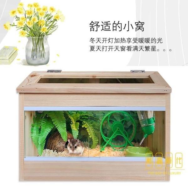 倉鼠飼養箱豚鼠蜜袋鼯籠子保溫木箱飼養箱倉鼠別墅【輕奢時代】