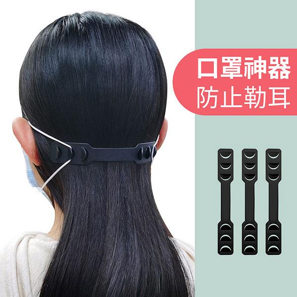 口罩神器 口罩調整帶(3入) 3段可調式防勒耳
