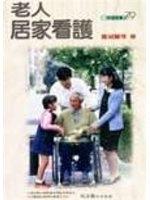 二手書博民逛書店 《老人居家看護》 R2Y ISBN:9570820357│賈淑麗等著