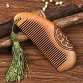 天然桃木梳子整木實木雕花節日禮物有檀木梳頭梳防靜電脫發按摩梳(禮物)