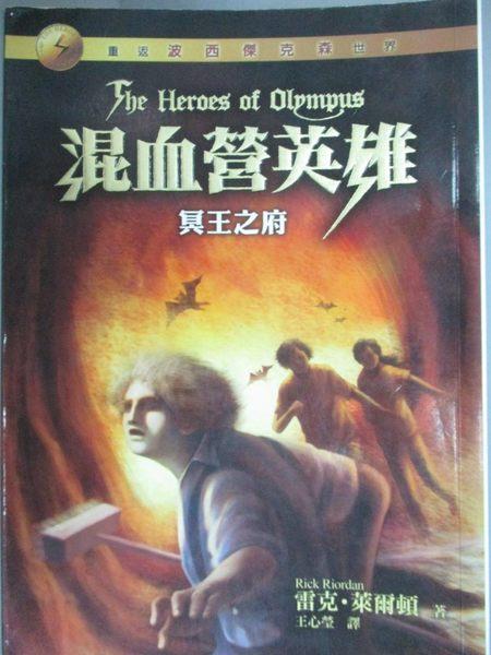【書寶二手書T2/一般小說_LGT】混血營英雄4-冥王之府_雷克‧萊爾頓