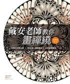 (二手書)戴安老師教你畫禪繞(進階篇):步驟式分解示範、「萬花筒」獨創畫法、彩色應..