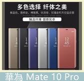 HUAWEI 華為 Mate 10 Pro (6吋) 電鍍鏡面皮套 側翻皮套 半透明 支架 免翻蓋 包邊 皮套 時尚簡約 保護套