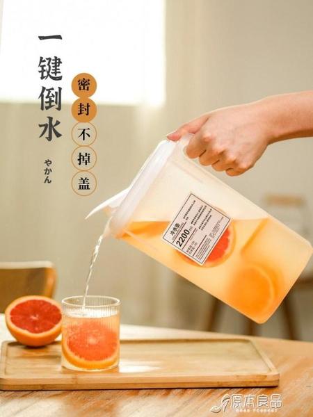 冷水壺 冰箱大容量冷水壺日式涼水壺杯夏裝水耐高溫塑料儲水【快速出貨】