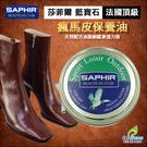 法國SAPHIR莎菲爾瘋馬皮保養油油蠟皮油皮油麂皮 [鞋博士嚴選鞋材]