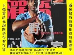 二手書博民逛書店NBA罕見HOOP 2013年31期Y372100