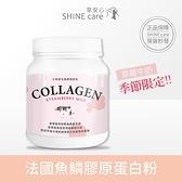 日喬恩 膠原蛋白 草莓口味 (200g/瓶) 【享安心】膠原蛋白粉 維他命C 美肌保健食品 孕婦可 營養品