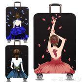耐磨行李箱保護套旅行箱套拉桿箱包套罩皮箱防塵罩20/24/28/29寸 潮人女鞋