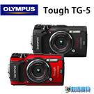 【送SD32G+相機包】Olympus TG-5 潛水 防水相機 15米防水 可另購45米潛水殼  元佑公司貨 TG5