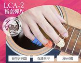【小麥老師樂器館】指套彈片 指套 防痛指套 古箏 吉他 可用 LCA-2【A77】