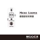 【非凡樂器】MOOER Micro Looper循環錄音效果器/贈導線/公司貨
