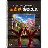 阿南達:快樂之道DVD