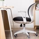 電腦椅家用 人體工學職員學生椅  書房座椅 網布辦公椅子.YXS  【快速出貨】