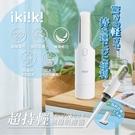 【ikiiki伊崎】超持輕無線吸塵器 長效馬達 水洗濾網 IK-VC8004 保固免運