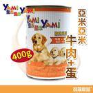 亞米亞米 狗狗罐頭牛肉+蛋罐頭400g【寶羅寵品】