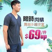 買3件(平均1件只要$69) 簡約百搭~輕柔彈性男士上衣【黛瑪Daima】