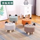 布藝小凳子創意客廳沙髮凳簡約現代卡通換鞋凳家用板凳時尚兒童凳