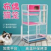 貓籠墊子2個墊板大型家用貓別墅雙層三層室內貓屋貓籠子超大自由空間貓籠YJT 阿宅便利店