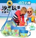 小款 挖沙玩具收納網袋 玩具收納袋 戶外...