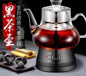 申花黑茶煮茶器電熱全自動蒸茶壺普洱黑茶家用壺養生壺蒸汽煮茶壺-享家生活館