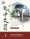 當代中文課程課本(1)