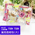 ☆小時候創意屋☆ 迪士尼 正版授權 玩具總動員 TSUM TSUM 萬用 透明包 (大) 收納包 化妝包 防水包