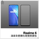 Realme 6 滿版全膠鋼化玻璃貼 保護貼 保貼 滿膠 玻璃膜 手機螢幕 鋼化玻璃 全膠 防刮 保護膜 H06X7