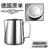 加厚304不銹鋼尖嘴打奶缸600CC 拉花奶泡杯奶扎花式咖啡專用器具 【東京衣秀】