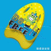 游泳浮板大人兒童學游泳裝備初學者漂浮板打水板浮力板女 QG25346『樂愛居家館』