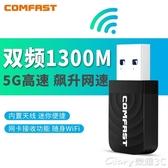 WIFI接收器1300M千兆5G雙頻usb無線網卡臺式機wifi接收器黑蘋果榮耀 新品