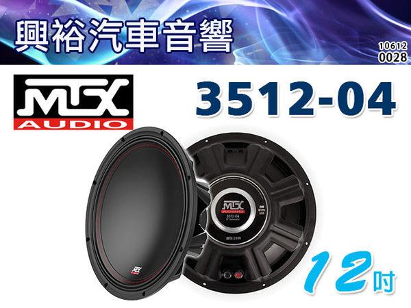 【MTX】美國品牌 12吋鐵框超重低音喇叭3512-04*RMS 250W