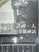 【書寶二手書T3/翻譯小說_IPD】宇宙.諸神.人-為你說的希臘神話_馬向民, 凡爾農