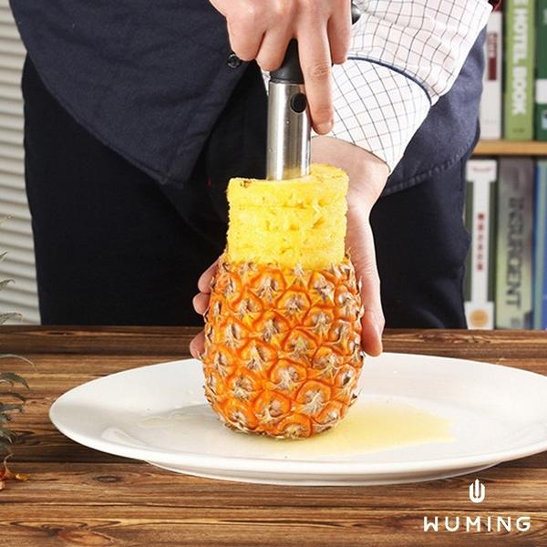 去皮挖肉鳳梨神器 鳳梨削皮器 快速取肉器 剝皮器 水果 水果去皮刀 鳳梨 削皮機 『無名』 R03101