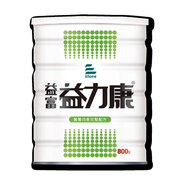[全新公司現貨] 超低價!益富-nutri-aid益力康營養均衡配方/ 800g/特定疾病配方食品/奶素可食