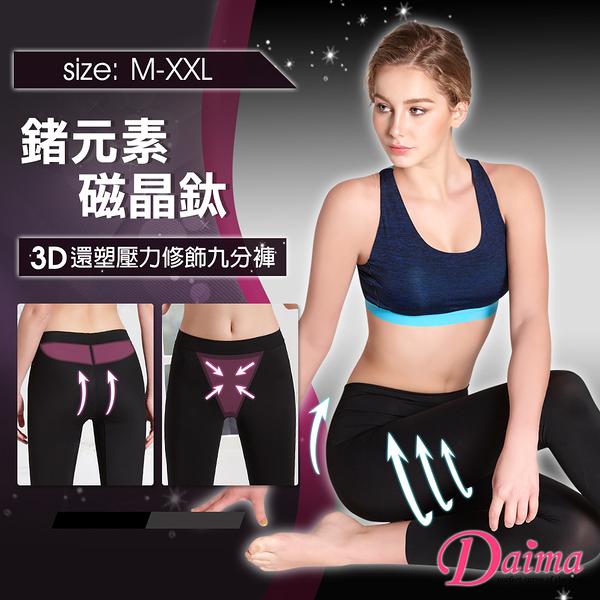 鍺GE元素/磁晶鈦塑身環塑壓力九分褲(黑色)【Daima黛瑪】