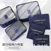 旅行收納袋套裝6件套便攜衣物整理行李分類化妝包 旅游洗漱包出差